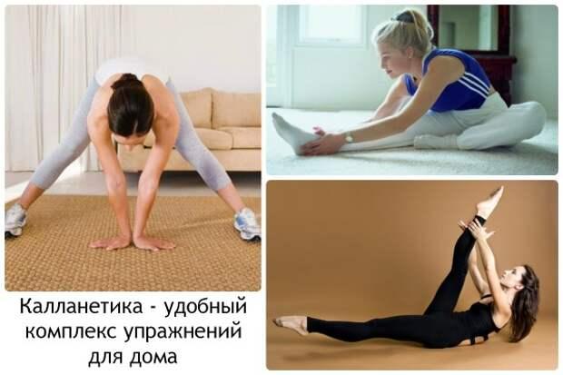 Калланетика - удобный комплекс упражнений для дома