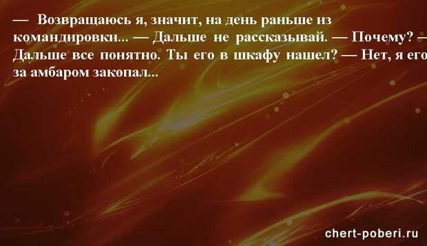 Самые смешные анекдоты ежедневная подборка chert-poberi-anekdoty-chert-poberi-anekdoty-59160329102020-3 картинка chert-poberi-anekdoty-59160329102020-3