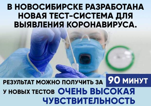 Новый тест из России определит коронавирус за 90 минут