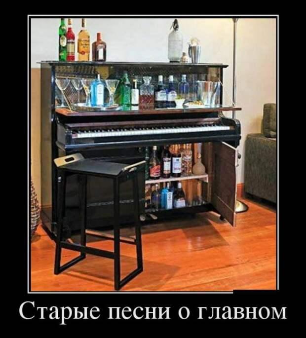 пианино бар