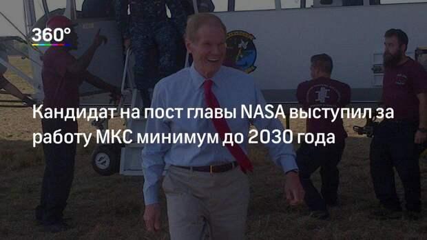 Кандидат на пост главы NASA выступил за работу МКС минимум до 2030 года
