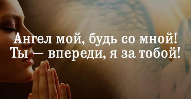 Вы зря не просите помощи у своего Ангела Хранителя! Вот как это делать правильно