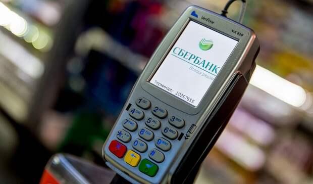 Поволжский банк Сбербанка нарастил объём эквайринга более чем на 27% в 2020 году
