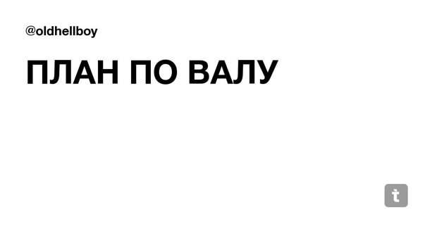 ПЛАН ПО ВАЛУ