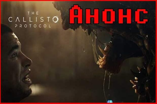 Анонс The Callisto Protocol