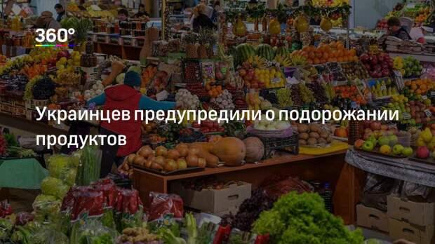 Украинцев предупредили о подорожании продуктов