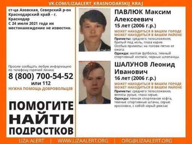 В Краснодарском крае ищут двух подростков из Северского района