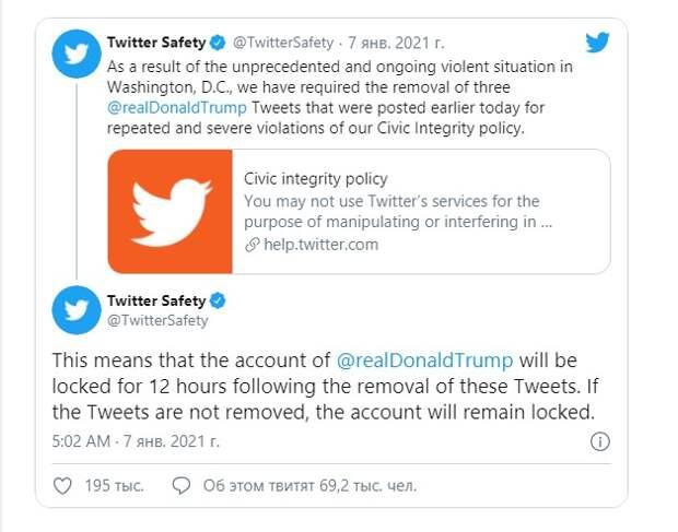 Трамп может остаться без своей учетной записи в Twitter