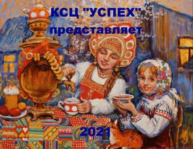 Секреты московских традиционных блюд раскрыли в центре «Успех»