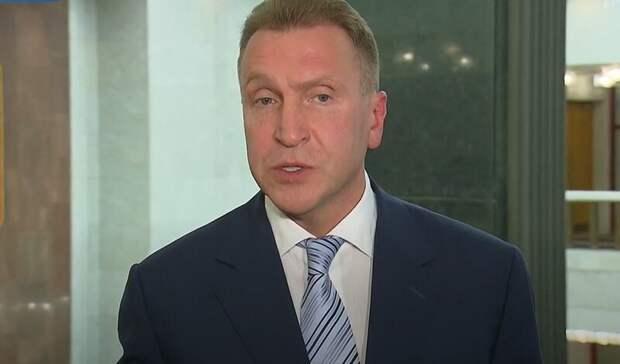 Глава ВЭБ Игорь Шувалов: наша работа настроена на людей
