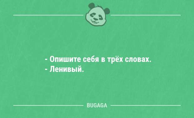 Смешные короткие анекдоты (9 шт)