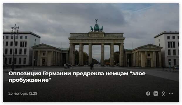 Германия предлагает России альтернативу Меркель и Навальному