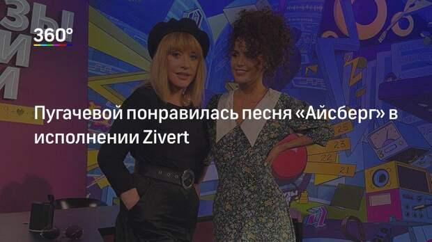 Пугачевой понравилась песня «Айсберг» в исполнении Zivert