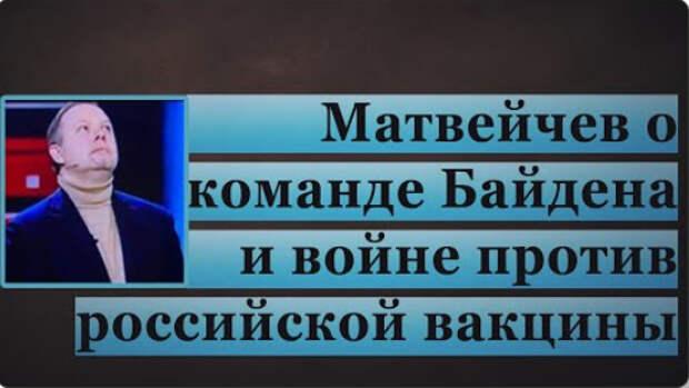 Матвейчев о команде Байдена и войне против российской вакцины