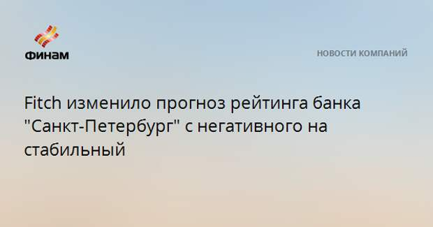 """Fitch изменило прогноз рейтинга банка """"Санкт-Петербург"""" с негативного на стабильный"""