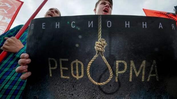 Пенсионная реформа открыла россиянам глаза