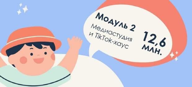_молодежь_коворкинг-1024x470 В Санкт-Петербурге появится молодёжный центр с медиацентром и TikTok-хаусом