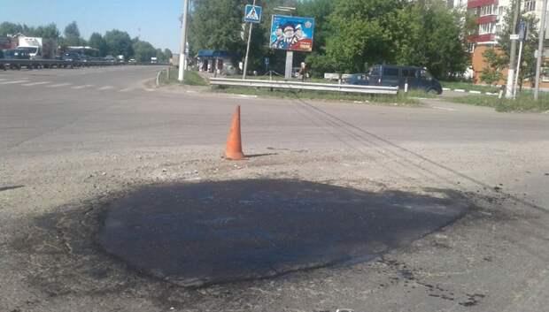 «Мосавтодор» заделал яму на Быковской улице в Подольске по просьбе жителя