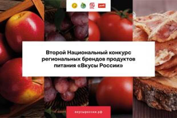 Вкусы истории. Знакомимся с кулинарным наследием регионов России