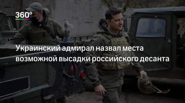 Украинский адмирал назвал места возможной высадки российского десанта