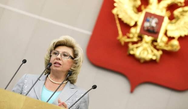 Москалькова просит прекратить провоцировать полицию