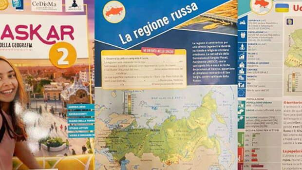 Украину «включили» в состав России в итальянском учебнике