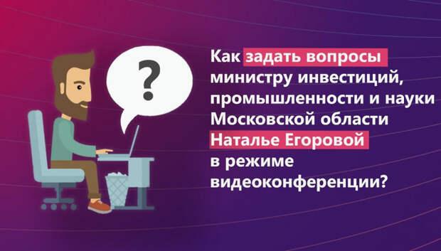 Жителям Подмосковья рассказали, как задать вопросы главе Мининвеста