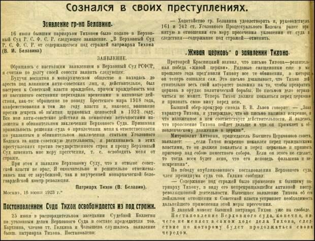 О РПЦ и большевиках