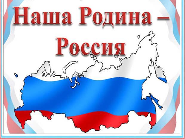 Накипело: не дадим развалить Россию как развалили СССР!!!
