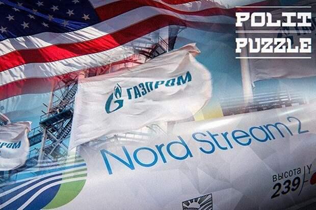 Рар рассказал о тонкой игре США и Германии в борьбе за «Северный поток – 2»