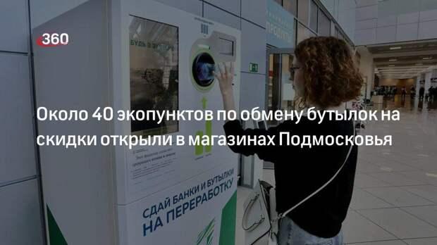 Около 40 экопунктов по обмену бутылок на скидки открыли в магазинах Подмосковья