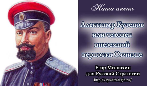 Александр Кутепов - человек внеземной верности Отчизне.