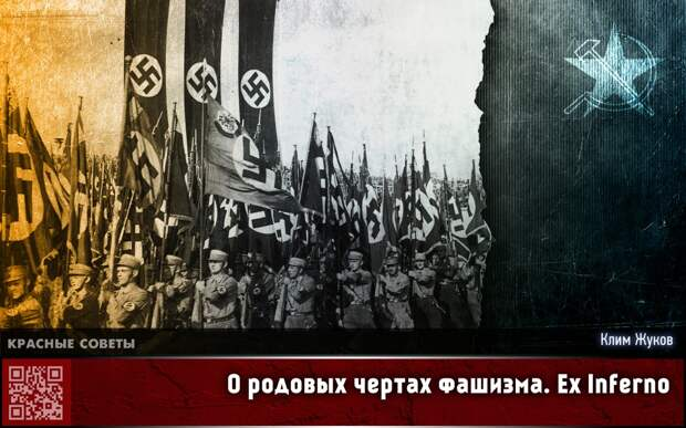 О родовых чертах фашизма
