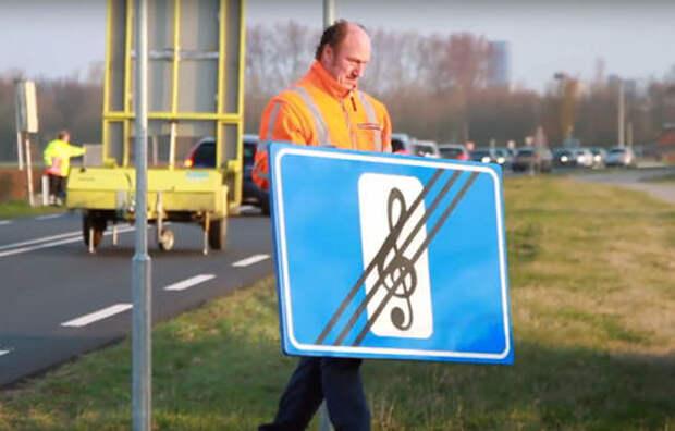 В Голландии демонтировали поющую дорогу. Жители от нее сходили с ума