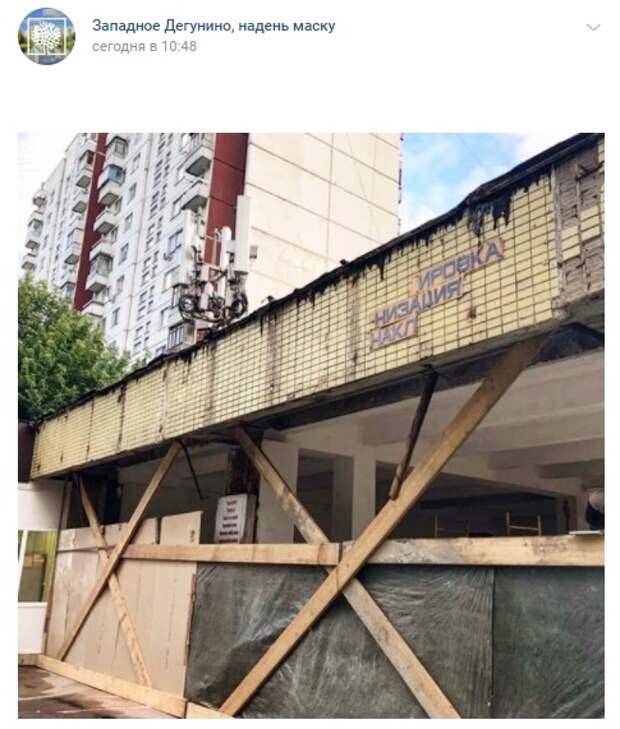 Фото дня: старый снимок- загадка для жителей Западного Дегунина