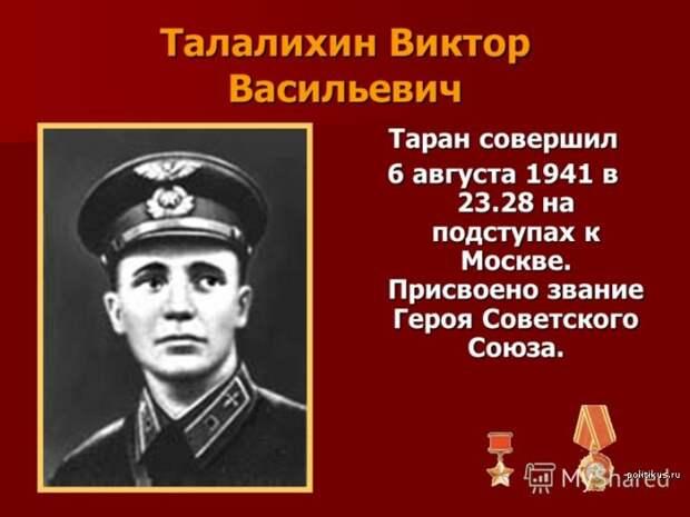Самолет летчика Талалихина времен ВОВ обнаружен под Москвой