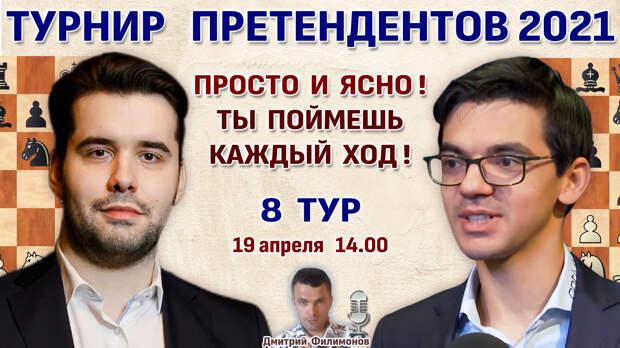 Шахматы ♕ Турнир претендентов понятно! ⚡ 8 тур   Дмитрий Филимонов