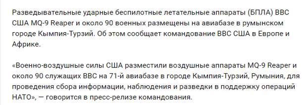 Янки в Румынии, Санду на бутылке одобрения США, Россия наблюдает