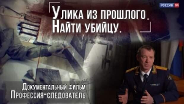 На телеканале «Россия 24» состоится показ нового документального фильма из цикла «Профессия-следователь»