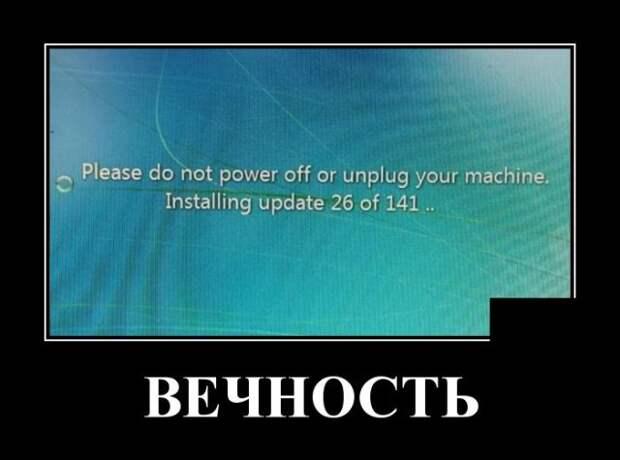 Демотиватор про установку обновлений Windows