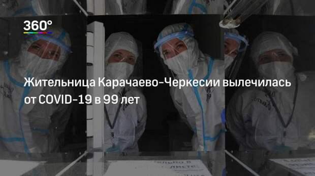 Жительница Карачаево-Черкесии вылечилась от COVID-19 в 99 лет