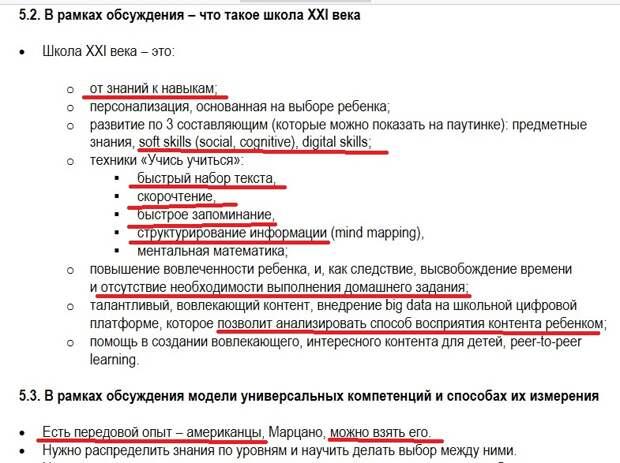 Почему IT-эксперт Игорь Ашманов назвал цифровую трансформацию образования от «Сбера» чудовищной угрозой для детей?