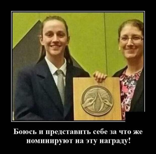 Демотиватор про награду