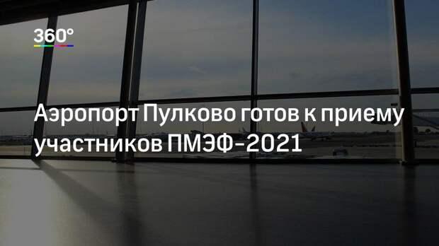 Аэропорт Пулково готов к приему участников ПМЭФ-2021
