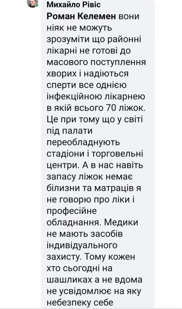 Глава облсовета на Закарпатье заявил о 5000 зараженных коронавирусом