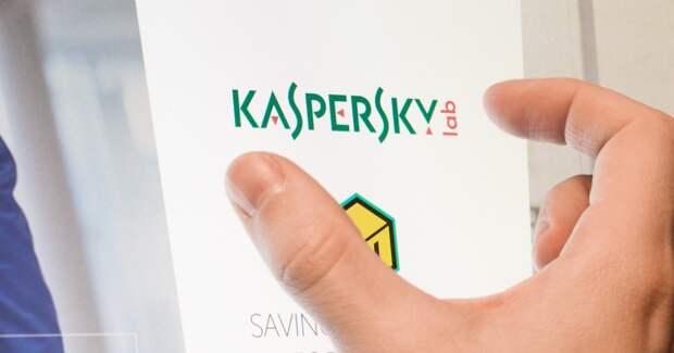 ФАС признала недостоверной рекламу «Лаборатории Касперского»