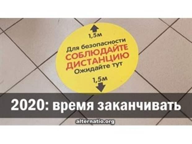 2020: время заканчивать