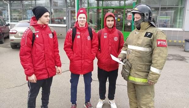 Пожарные Подольска раздали прохожим листовки с телефонами экстренных служб