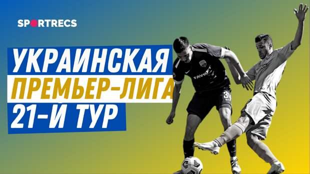 Украинская Премьер-лига. 21-й тур