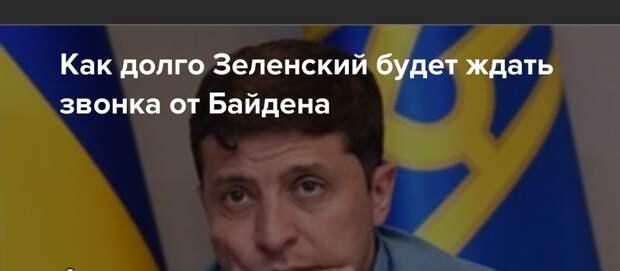 Рецепт для Зе. Как спасти Украину и собственную жизнь